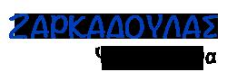 ΖΑΡΚΑΔΟΥΛΑΣ - ΤΑ ΚΑΒΟΥΡΑΚΙΑ - ΨΑΡΟΤΑΒΕΡΝΑ ΝΙΚΑΙΑ